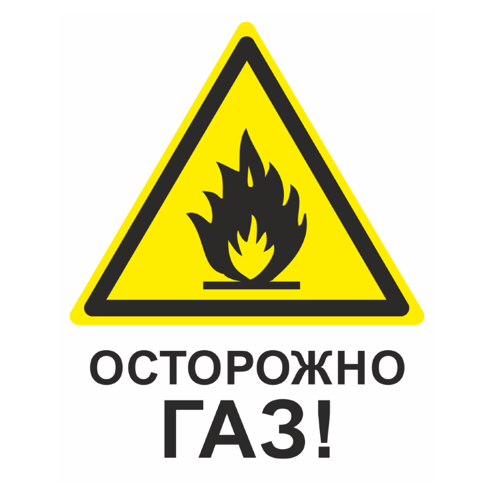 Памятка по безопасному использованию газа на коммунально-бытовые нужды.