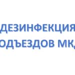 Дезинфекция мест общего пользования в МКД.