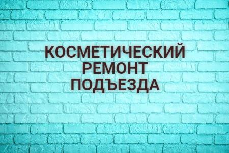Вниманию жильцов дома №16, подъезда №5(секция 1-го этажа), по ул. 5 микрорайон в г.Сосногорске!